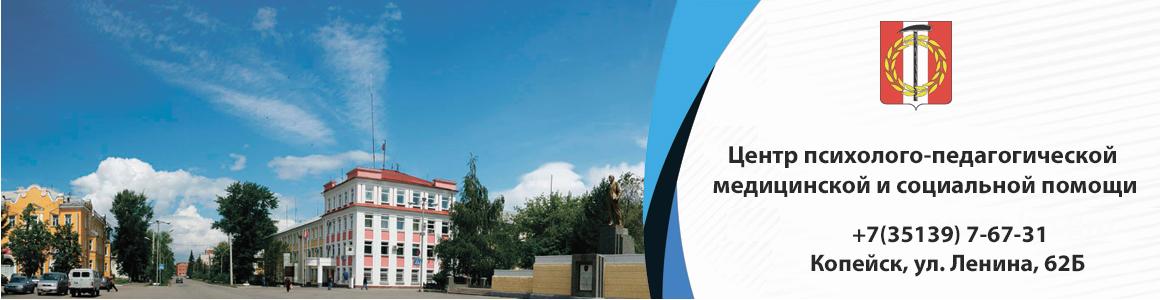 Центр психолого-педагогической, медицинской и социальной помощи г. Копейска
